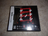 DS: Nanashi No Game ( JAP kielinen)